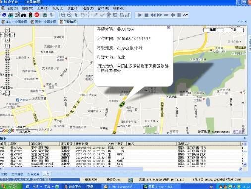 GPS雷竞技官网监控系统软件